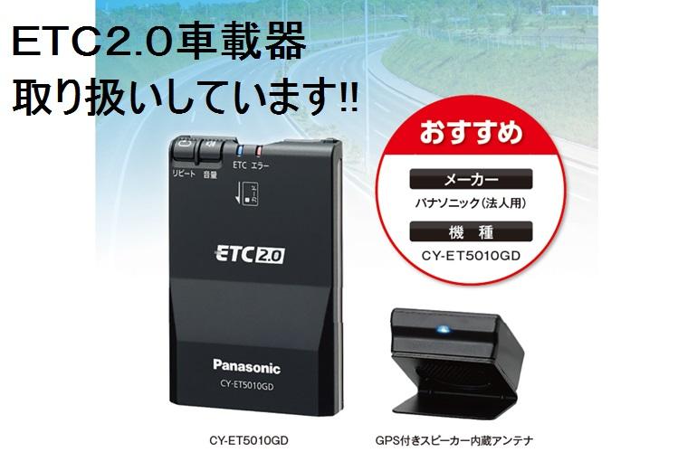 ETC2.0車載器取い扱しています。